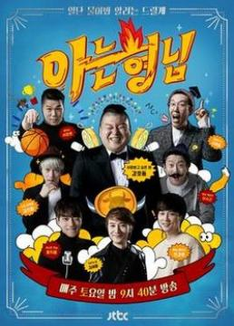 برنامج Knowing Brothers الحلقة 94 مع BTS مترجمة HD