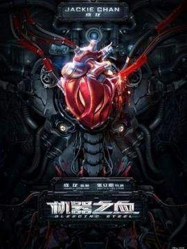فيلم Bleeding Steel مترجم جاكي شان 2017 HD كامل